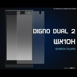DIGNO DUAL 2 WX10 フィルム 液晶保護シール シール ディグノ デュアル スマートフォン|smartphone-goods