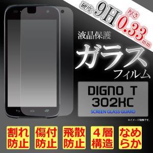 DIGNO T 302KC フィルム 液晶保護フィルム 9H 強化ガラス 液晶 保護 カバー smartphone-goods