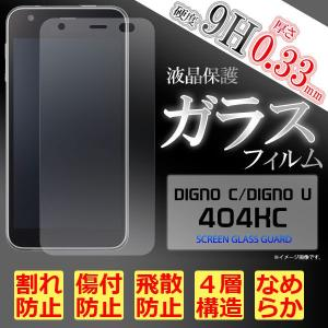 DIGNO C/DIGNO U 404KC フィルム 液晶保護フィルム 9H 強化ガラス 液晶 保護 カバー smartphone-goods