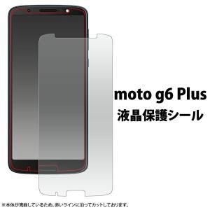 Moto G6 Plus フィルム 液晶保護シール 液晶 保護 カバー|smartphone-goods