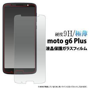 Moto G6 Plus フィルム 液晶保護フィルム 9H 強化ガラス 液晶 保護 カバー|smartphone-goods