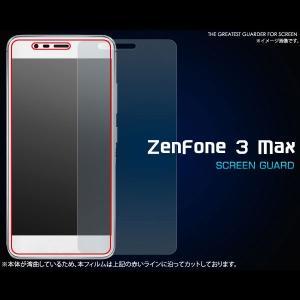 Zenfone3 Max ZC520TL フィルム 液晶保護シール 液晶 保護 カバー|smartphone-goods