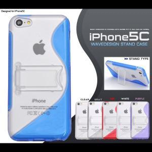 iPhone 5c ケース ウェーブデザインスタンドセミハー...