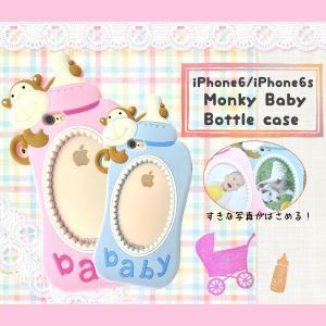 iPhone6s iPhone6 ケース モンキーベイビーボトルケース ソフトケース