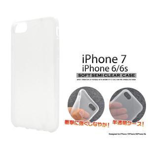 iPhone7 ケース セミクリア ソフトケース TPUケース カバー