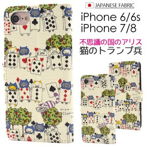 iPhone8 iPhone7 ケース 手帳型 不思議の国のアリス カバー アイフォンケース スマホ...