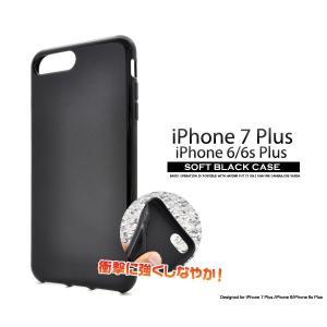 iPhone7Plus ケース ブラック ソフトケース TPUケース カバー