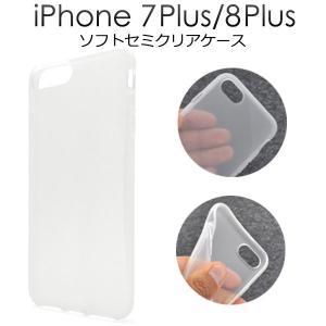iPhone7Plus ケース セミクリア ソフトケース TPUケース カバー