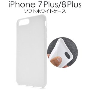 iPhone7Plus ケース ホワイト ソフトケース TPUケース カバー