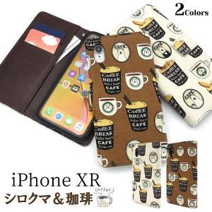 iPhone XR ケース 手帳型 シロクマ&コーヒーデザイン アイフォン テンアール カバー スマ...