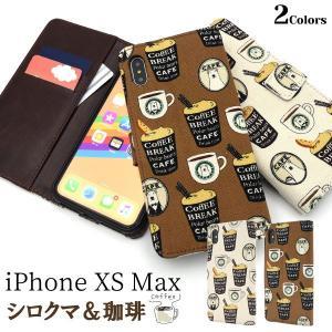 iPhone XS Max ケース 手帳型 シロクマ&コーヒーデザイン アイフォン テンエスマックス...