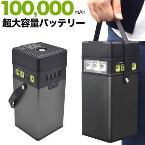 モバイルバッテリー 100000mAh 超大容量 smartphone-goods