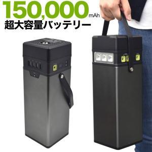 モバイルバッテリー 150000mAh 超大容量