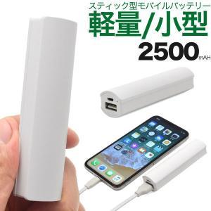 モバイルバッテリー 2500mAh モバイルバッテリー 充電器 大容量 スマホアクセサリー smartphone-goods