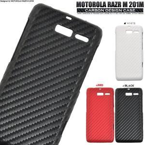 MOTOROLA RAZR M 201M ケース ハードケース カーボンデザイン モトローラ レーザー スマホカバー スマホケース|smartphone-goods