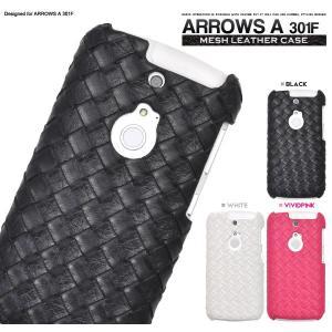 ARROWS A 301F ケース ハードケース メッシュレザーデザイン アローズ エース エー スマホカバー スマホケース|smartphone-goods