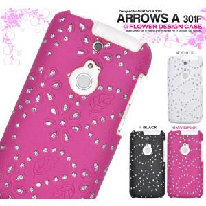 ARROWS A 301F ケース ハードケース フラワーデザイン アローズ エース エー スマホカバー スマホケース|smartphone-goods