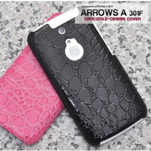 ARROWS A 301F ケース ハードケース クロコダイルレザーデザイン アローズ エース エー スマホカバー スマホケース|smartphone-goods