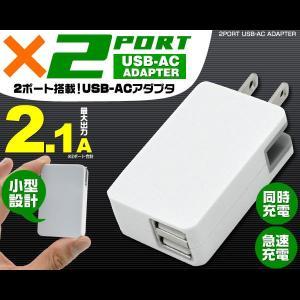 スマホ 2ポートUSB-ACアダプタ 高出力2.1A 同時充電 smartphone-goods
