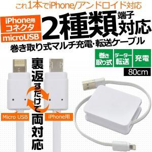 スマホ USB iPhone/Android 充電&転送ケーブル 充電ケーブル スマートフォン スマホアクセサリー smartphone-goods