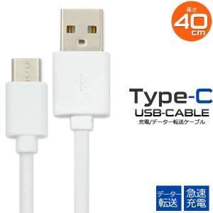 スマホ USB Type-Cケーブル 40cm 充電ケーブル スマートフォン スマホアクセサリー smartphone-goods