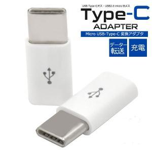 スマホ USB Type-C 変換アダプタ スマートフォン スマホアクセサリー smartphone-goods