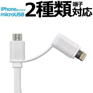マルチ充電・転送USBケーブル 1m smartphone-goods