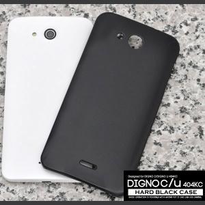 DIGNO C DIGNO U 404KC ケース ハードブラックケース ハードケース カバー smartphone-goods