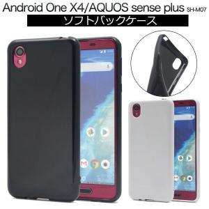 AQUOS sense plus SH-M07/Android One X4 ケース カラーソフトケース カバー アクオス センス プラス アンドロイドワン エックスフォー スマホケース|smartphone-goods