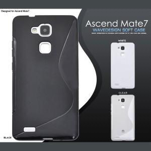 Ascend Mate7 ケース ウェーブデザインラバーケース ソフトケース アセンドメイト|smartphone-goods
