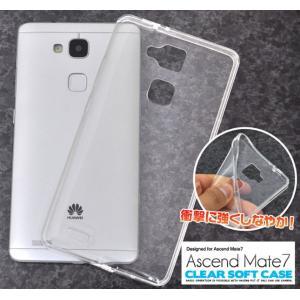 HUAWEI Ascend Mate7 ケース ソフトケース クリア アセンド メイトセブン スマホカバー スマホケース|smartphone-goods
