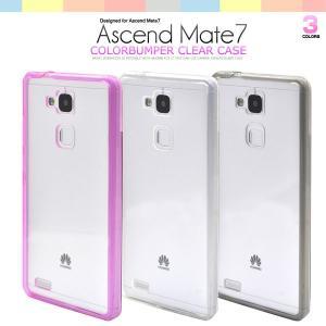 Huawei Ascend Mate7 ケース カラーバンパークリアケース バンパーケース|smartphone-goods