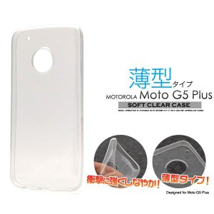 Moto G5 Plus ケース クリアソフトケース カバー|smartphone-goods