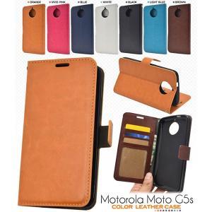 Moto G5s ケース 手帳型 カラーレザー カバー MOTOROLA モトローラ モトジーファイブエス スマホケース|smartphone-goods