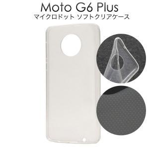 Moto G6 Plus ケース マイクロドットクリアソフトケース カバー|smartphone-goods