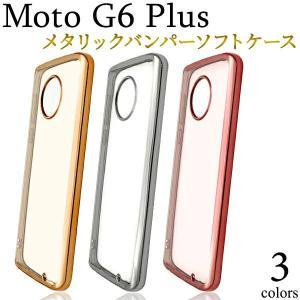 Moto G6 Plus ケース メタリックバンパークリアソフトケース カバー|smartphone-goods