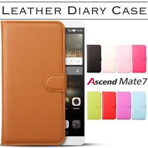 Huawei Ascend Mate7 レザー手帳型ケース 手帳型ケース レザー|smartphone-goods