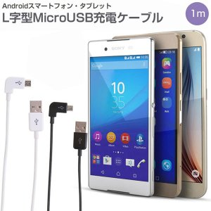 Android 充電ケーブル L字型MicroUSB充電ケーブル 1m Xperia/Zenfone等 充電器 smartphone-goods