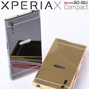 Xperia X Compact ケース 背面パネル付きバンパーメタルケース カバー
