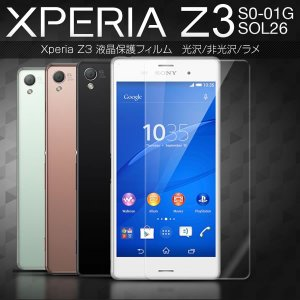 Xperia Z3 液晶保護フィルム エクスペリア Z3 SO-01G/SOL26|smartphone-goods