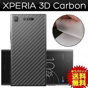 Xperia フィルム 背面保護フィルム 3Dカーボン XZ3 XZ2 XZ2 Compact XZ1 XZ1 Compact XZ Premium XZs XZ X Compact|smartphone-goods