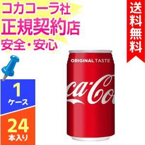 コカコーラ 350ml 24本 1ケース 送料無料 炭酸 缶 コカ・コーラ cola smartphone