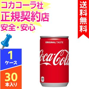 コカコーラ 160ml 30本 1ケース 送料無料 缶ジュース 箱買い コカ・コーラ cola smartphone