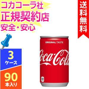 コカコーラ 160ml 缶 【 3ケース × 30本 合計 90本 】 送料無料 コカコーラ社直送 ...