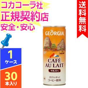 ジョージア カフェ・オ・レ 250g 30本 1ケース 送料無料 缶コーヒー cola smartphone