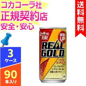 リアルゴールド 190ml 90本 3ケース 送料無料 缶 cola smartphone