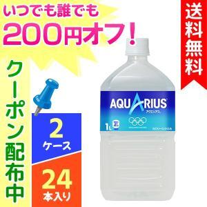 アクエリアス  1000ml 2ケース 24本 送料無料 ペットボトル コカコーラ cola