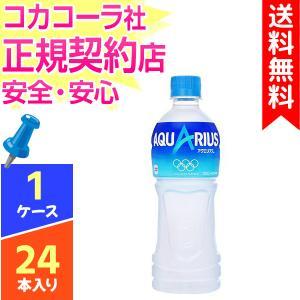 アクエリアス スポーツドリンク 500ml ペットボトル 【 1ケース × 24本 】 送料無料 コ...