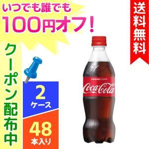コカコーラ 500ml 48本 2ケース 送料無料 ペットボトル コカ・コーラ cola smartphone