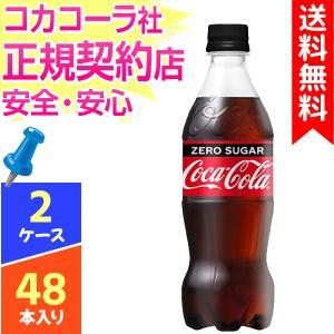 コカコーラ ゼロシュガー 500ml 48本 2ケース 送料無料 ペットボトル cola smartphone